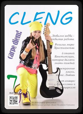 Познавательный журнал cleng, шестой выпуск, вектор, HEAGLOBE, Тимур Уваровит 3