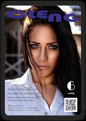 Познавательный журнал cleng, шестой выпуск, вектор, HEAGLOBE, Тимур Уваровит