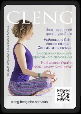 Инструктор по йоге Елена Анохина, HEAGLOBE, Познавательный журнал  CLENG, кленж, Тимур Уваровит