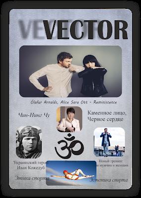Познавательный журнал Тимура Уваровита Vector, познавательный журнал вектор, титульная