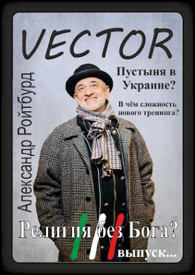 Познавательный журнал Vector, познавательный журнал вектор