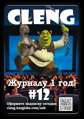 HEAGLOBE, Познавательный журнал  CLENG, кленж, Тимур Уваровит