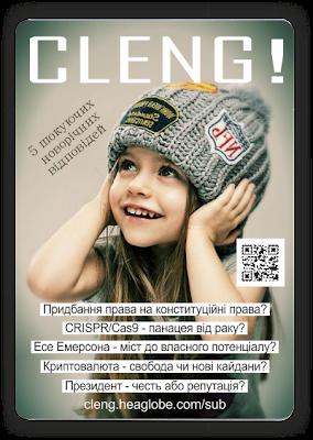 журнал Кленж, CLENG, Редактор Тимур Уваровіт, HEAGLOBE