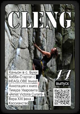 журнал кленж, CLENG, HEAGLOBE