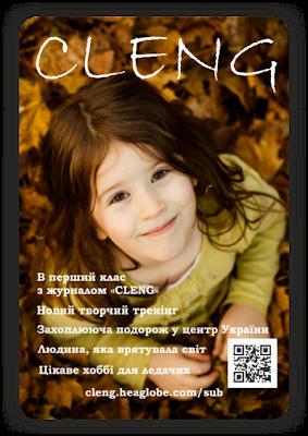 журнал кленж CLENG, HEAGLOBE, редактор Тимур Уваровит, журналист Татьяна Войцещук