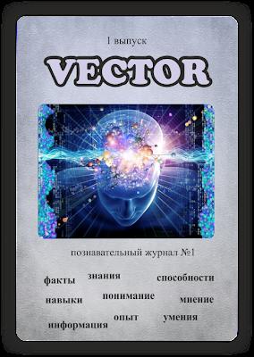 познавательный журнал Тимура Уваровита Vector