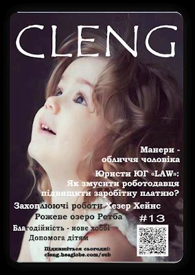 познавательный журнал кленж, cleng, heaglobe, редактор Тимур Уваровит