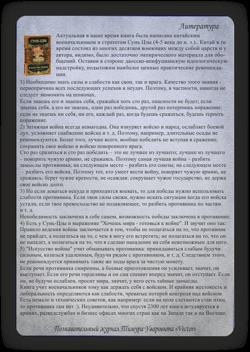 Тимур Уваровит, познавательный журнал Vector, Сунь Цзы, искусство войны