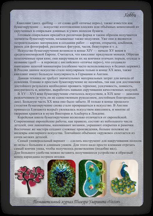 Тимур Уваровит, познавательный журнал Vector