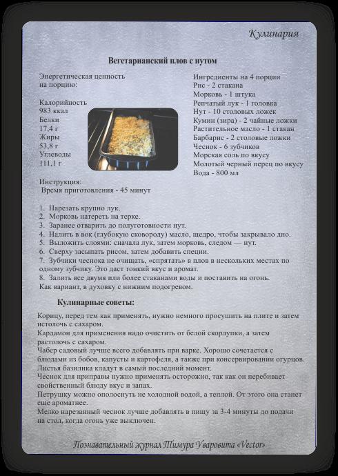 познавательный журнал Тимура Уваровита Vector, кулинария, рецепт