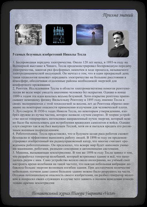 познавательный журнал Тимура Уваровита Vector, Никола Тесла
