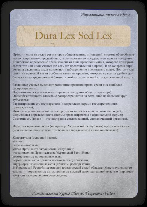 познавательный журнал Тимура Уваровита Vector, закон, суд