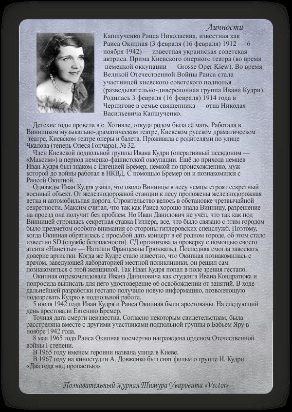Тимур Уваровит, журнал Вектор, личности