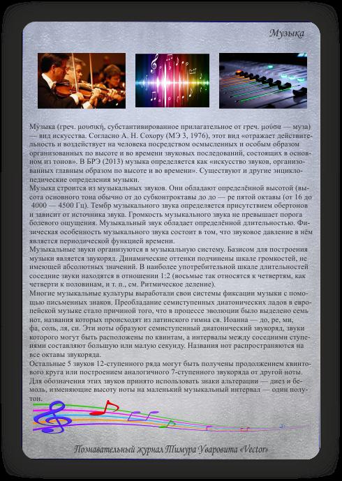 познавательный журнал Тимура Уваровита Vector, музыка