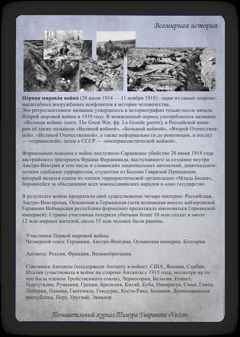 познавательный журнал Тимура Уваровита Vector, первая мировая война