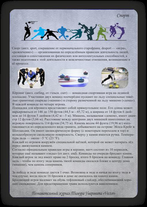 познавательный журнал Тимура Уваровита Vector, спорт, керлинг