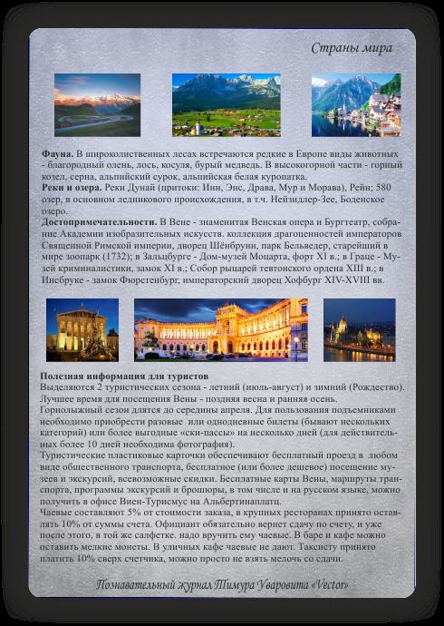 познавательный журнал Тимура Уваровита Vector, страны мира Австрийская республика