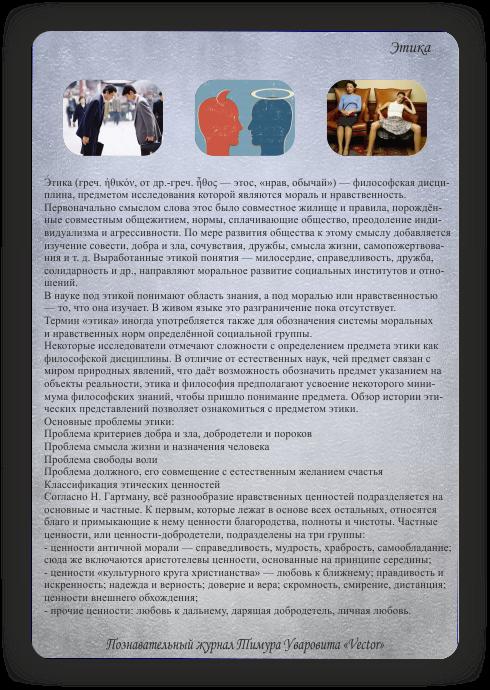 познавательный журнал Тимура Уваровита Vector, этика