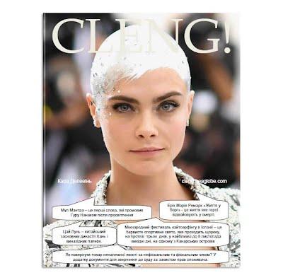 Пізнавальний журнал cleng, кленж, хеаглобе