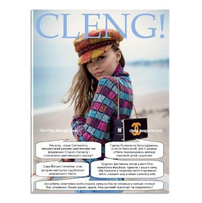 Cleng, журнал кленж, Лілі Роуз Мелоді Депп, редактор Тимур Уваровіт, ХЕАГЛОБЕ